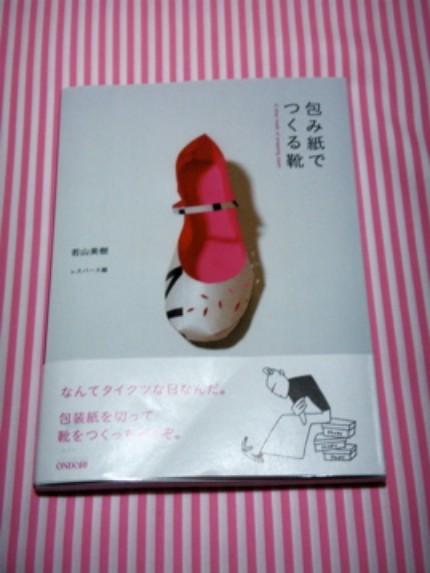 Paper_shoes